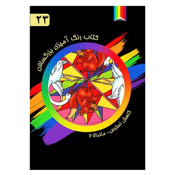 کتاب رنگ آمیزی بزرگسالان-ماندالا- ۲