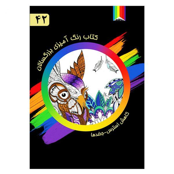 کتاب رنگ آمیزی بزرگسالان-جغدها