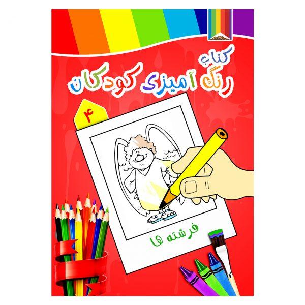 کتاب رنگ آمیزی