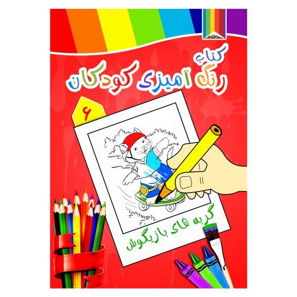 کتاب رنگ آمیزی کودکان -فرشته ها