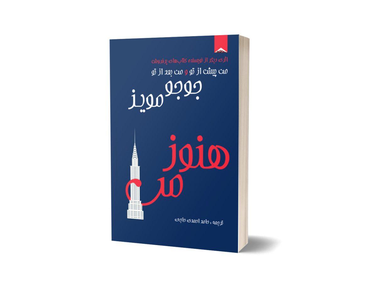 کتاب هنوز من