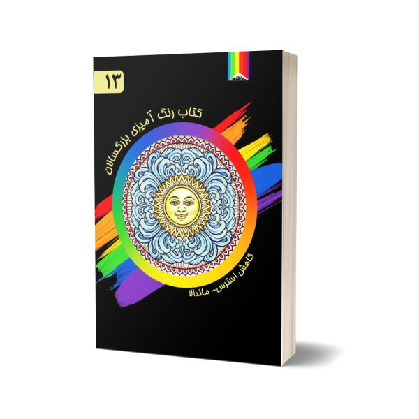 کتاب رنگ آمیزی بزرگسالان-ماندالا