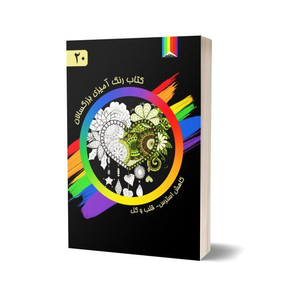 کتاب رنگ آمیزی بزرگسالان-قلب و گل