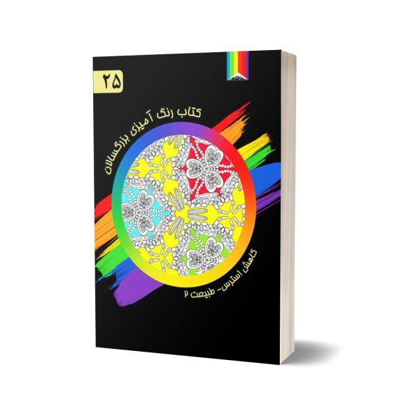 کتاب رنگ آمیزی بزرگسالان-طبیعت 2