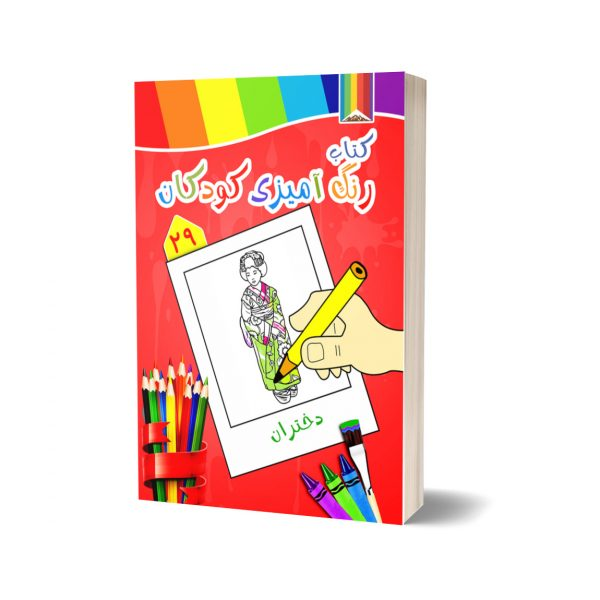 کتاب رنگ آمیزی کودکان -دختران